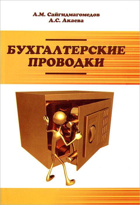 Бухгалтерские проводки ( 978-5-91134-615-7 )