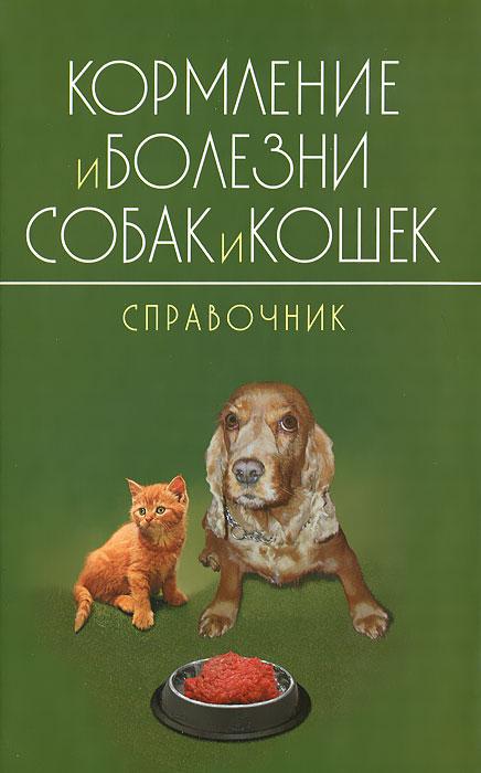 Кормление и болезни собак и кошек. Справочник