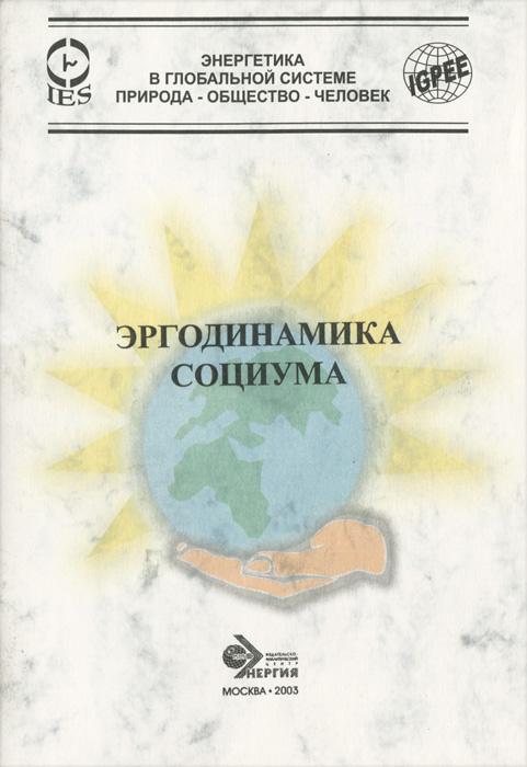 Эргодинамика социума ( 5-901054-22-9 )
