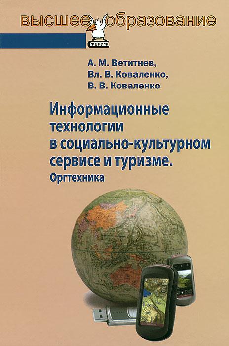 Информационные технологии в социально-культурном сервисе и туризме. Оргтехника