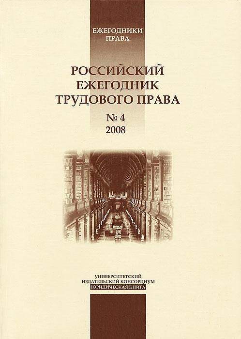 Российский ежегодник трудового права, №4, 2008