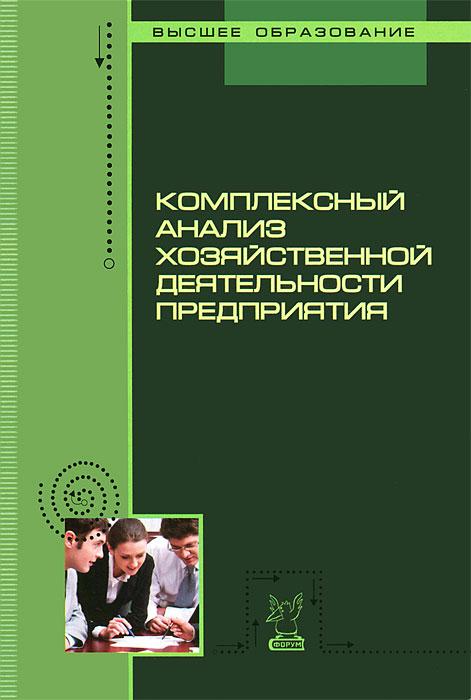 Комплексный анализ хозяйственной деятельности предприятия ( 978-5-91134-578-5 )