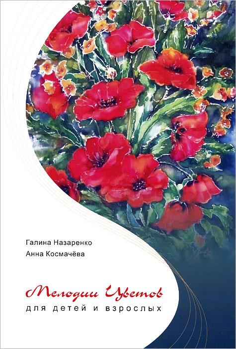 Мелодии цветов