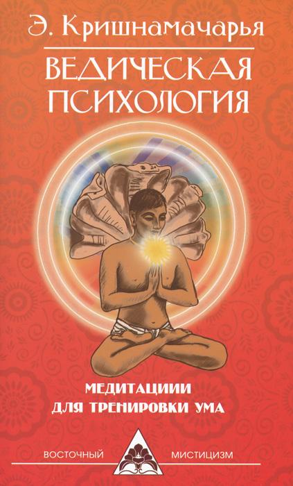 Ведическая психология. Медитации для тренировки ума ( 978-5-413-00806-5 )