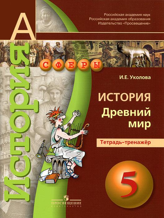 История. Древний мир. Тетрадь-экзаменатор. 5 класс. Каталог.