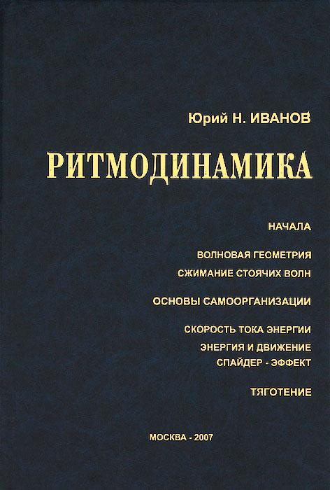 Ритмодинамика (+ DVD)