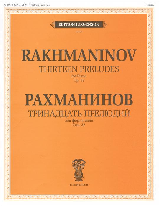 Рахманинов. Тринадцать прелюдий