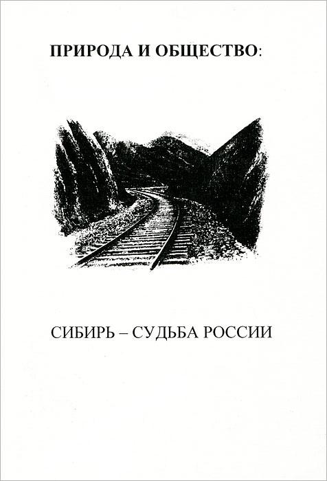 Природа и общество. Сибирь - судьба России