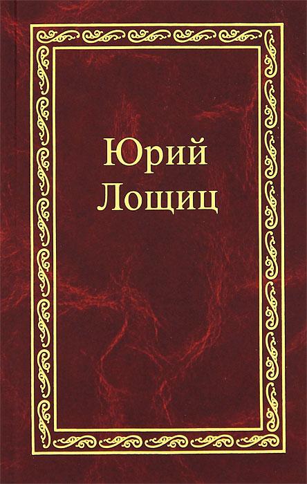 Юрий Лощиц. Избранное. В 3 томах. Том 3