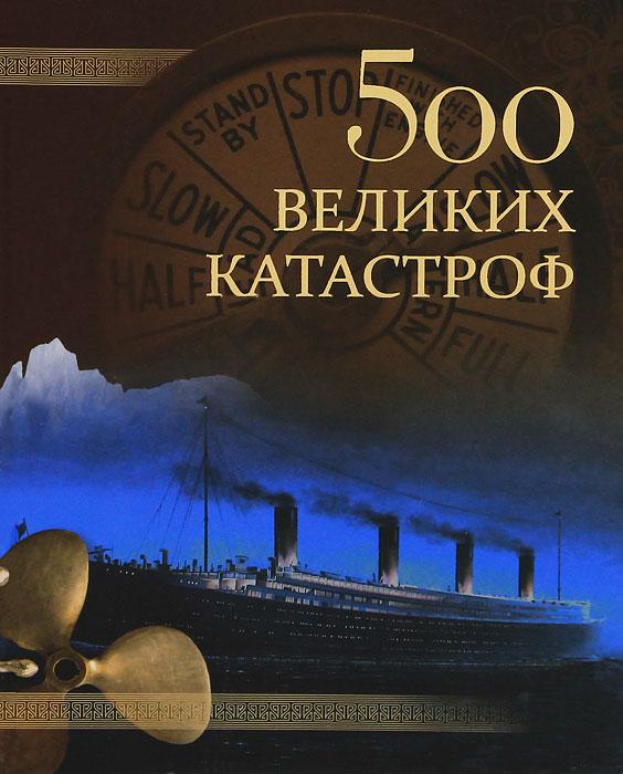 500 великих катастроф