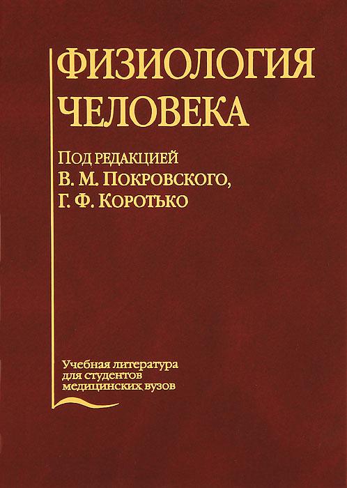 Скачать книгу физиология человека покровского