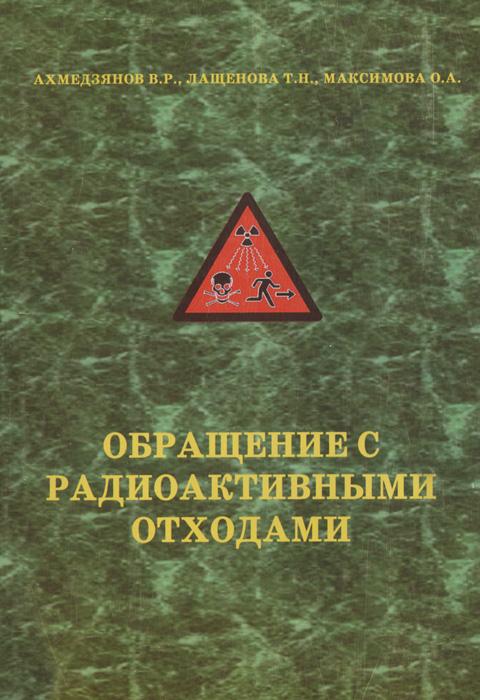 Обращение с радиоактивными отходами