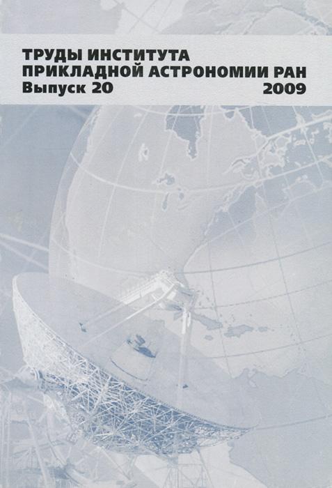 Труды Института прикладной астрономии РАН. Выпуск 20