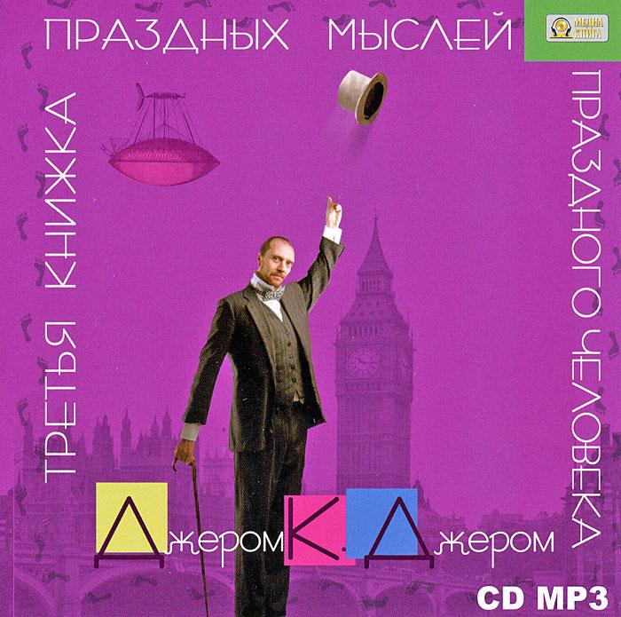 Третья книжка праздных мыслей праздного человека (аудиокнига MP3)