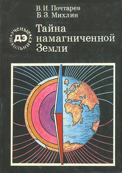 Тайна намагниченной земли12296407В книге рассказывается о современных исследованиях природы магнитного поля Земли. Читатели узнают о физической сущности земного магнетизма, его изменениях в пространстве и времени, что не только поможет школьникам в изучении физики, но и существенно расширит их представление о нашей планете. Для старшеклассников.