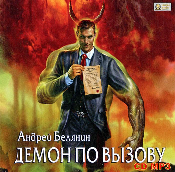 Демон по вызову (аудиокнига MP3)