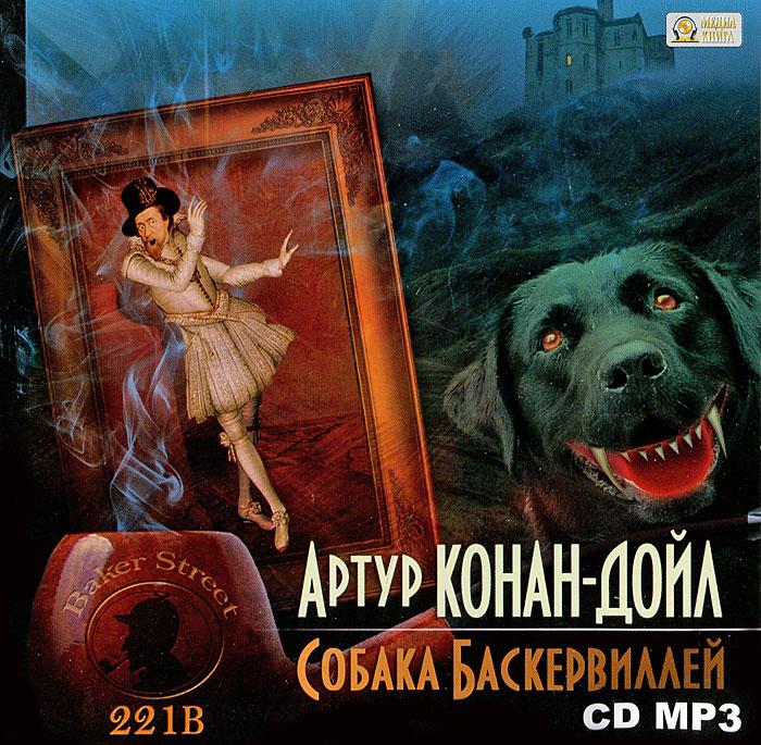Собака Баскервилей (аудиокнига MP3)