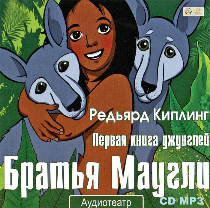 Первая книга джунглей. Братья Маугли (аудиокнига MP3)