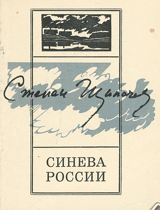 Синева России