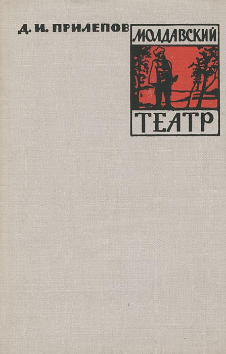 Молдавский театр. Очерк истории