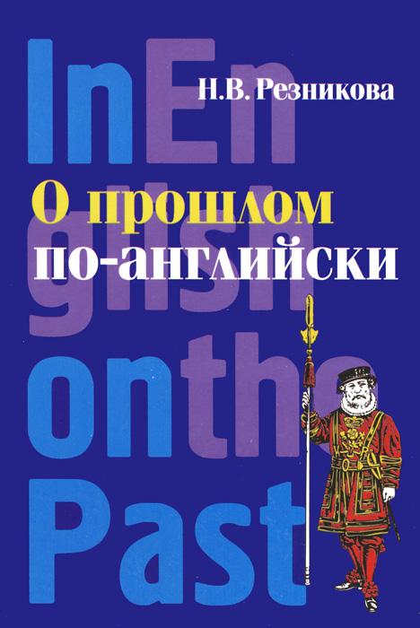 О прошлом по-английски / In English on the Past