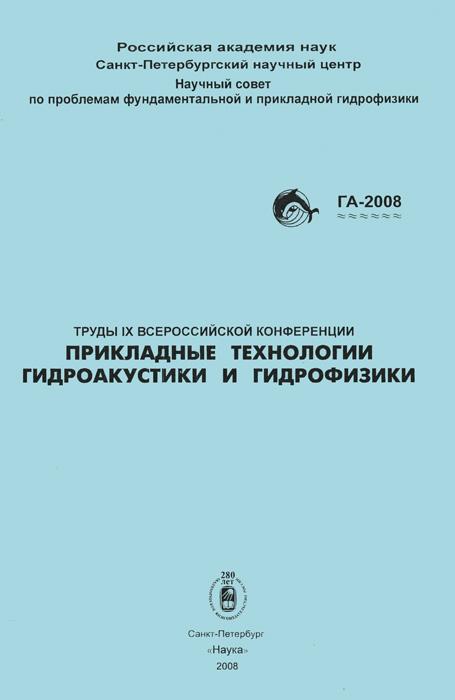 """Труды 9 Всероссийской конференции """"Прикладные технологии гидроакустики и гидрофизики"""""""