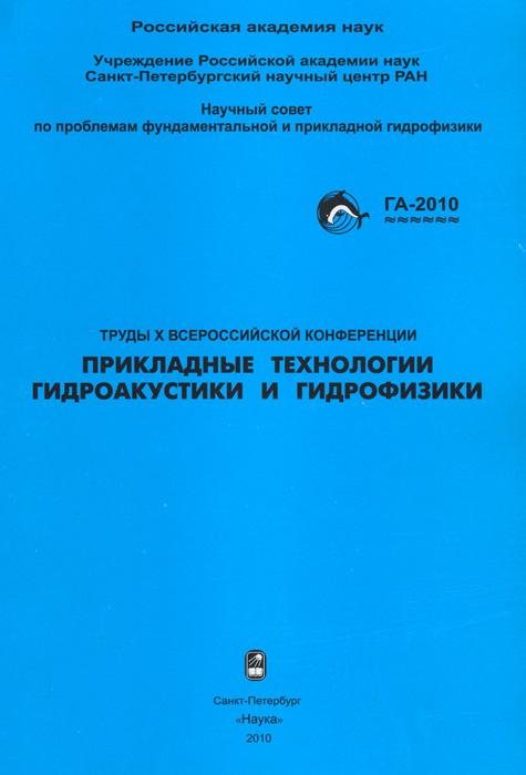 """Труды 10 Всероссийской конференции """"Прикладные технологии гидроакустики и гидрофизики"""""""