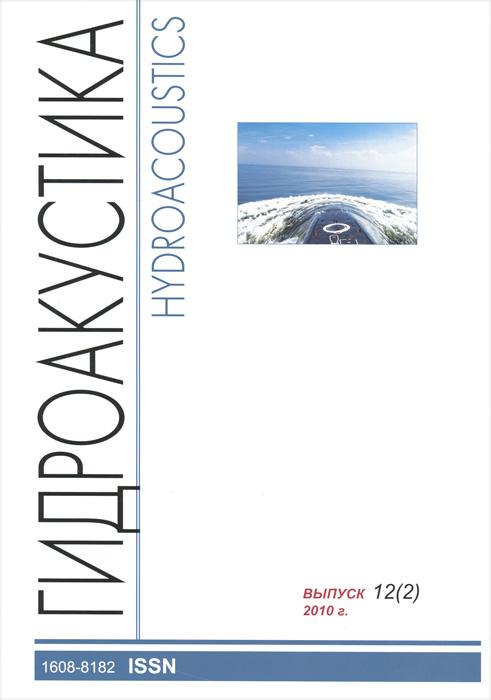 Научно-технический сборник. Гидроакустика / Hydroacoustics. Выпуск 12 (2), 2010 г.