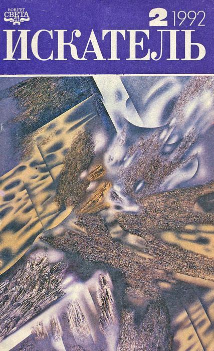 Искатель, №2, 1992