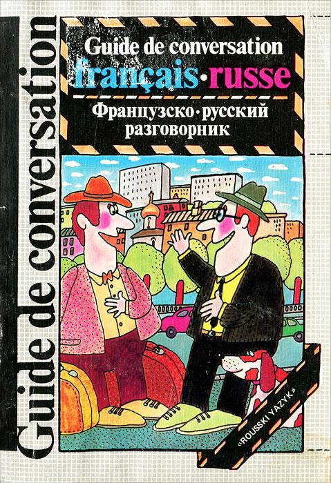 Guide de conversation francais-russe / Французско-русский разговорник