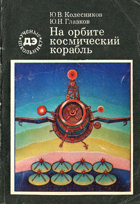 На орбите космический корабль