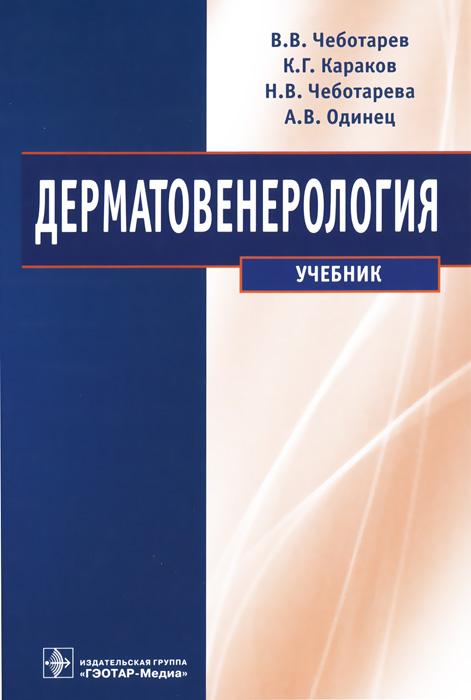 Дерматовенерология ( 978-5-9704-2094-2 )