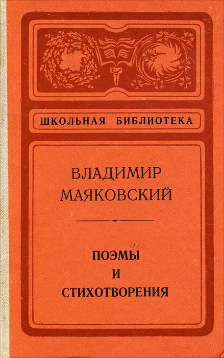 Владимир Маяковский. Поэмы и стихотворения