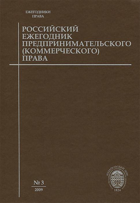 Российский ежегодник предпринимательского (коммерческого) права, №3, 2009