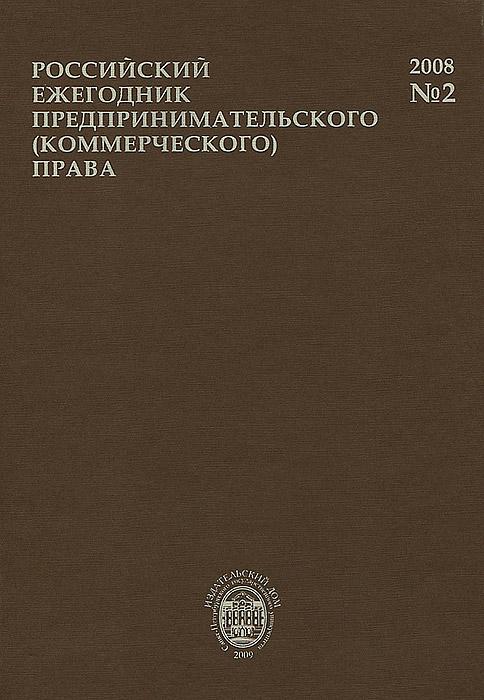 Российский ежегодник предпринимательского (коммерческого) права, №2, 2008 ( 978-5-91661-012-3 )