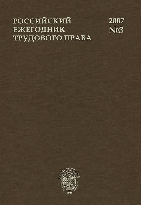 Российский ежегодник трудового права, №3, 2007