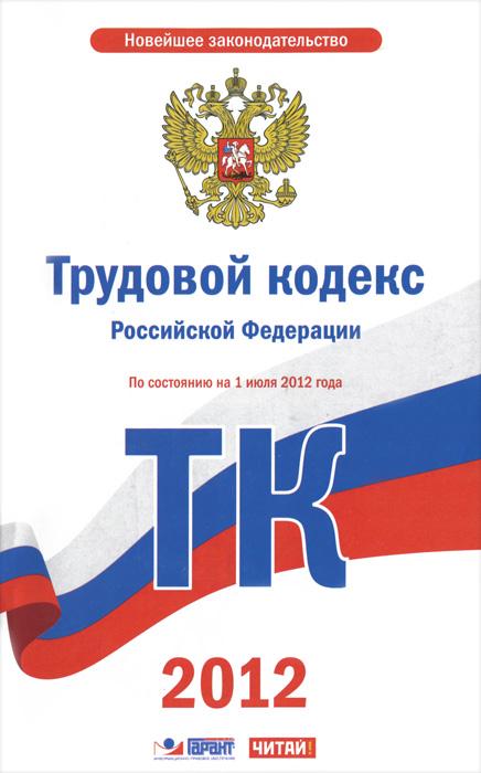 Трудовой кодекс Российской Федерации ( 978-5-4252-0903-0 )