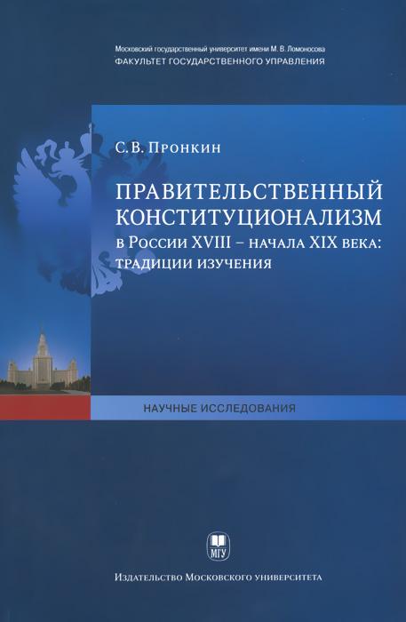 Правительственный конституционализм в России XVIII- начало XIX века. Традиции изучения ( 978-5-211-06312-9 )