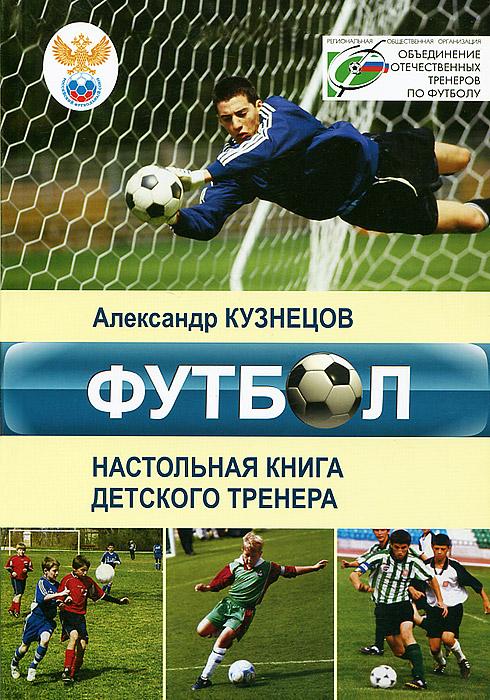 Футбол. Настольная книга деткого тренера