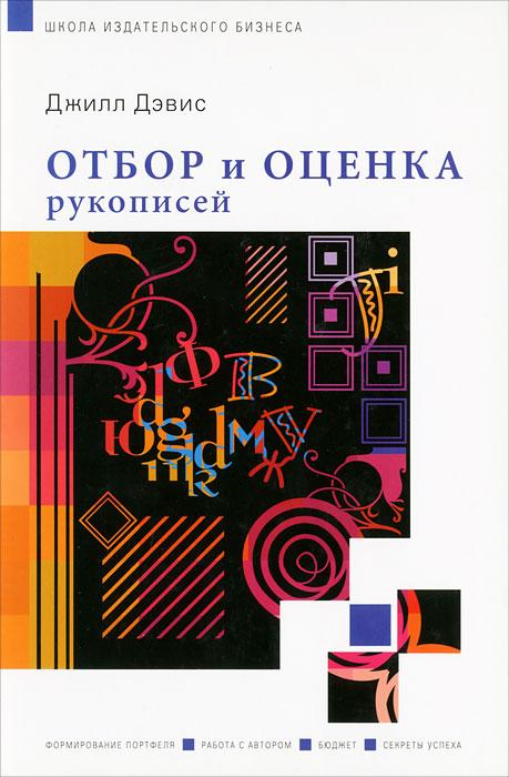 Отбор и оценка рукописей ( 978-5-9792-0046-0 )