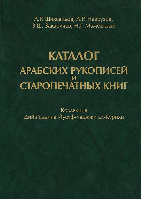 Каталог арабских рукописей и старопечатных книг. Коллекция Дийа\'аддина Иусуф-хаджжи ал-Курихи ( 978-5-02-036497-4 )