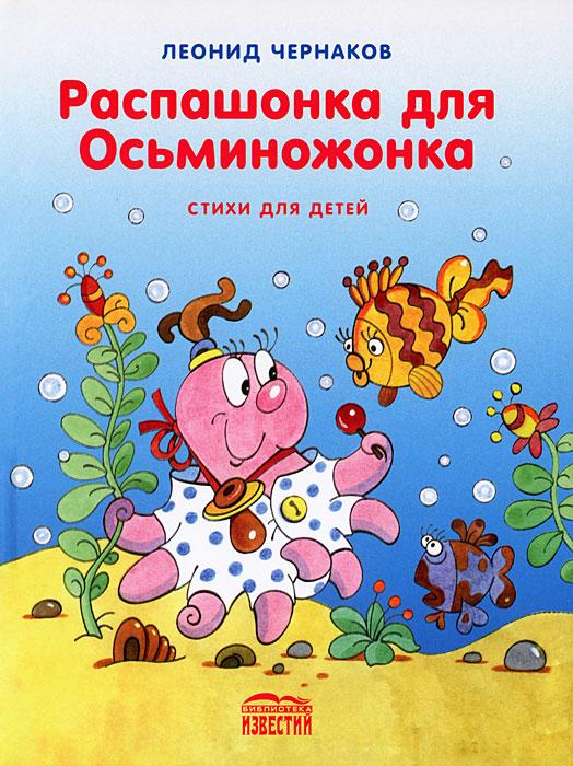 Распашонка для осьминожонка. Стихи для детей