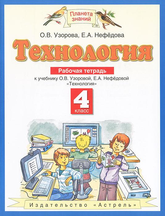 Технология. 4 класс. Рабочая тетрадь ( 978-5-271-43513-3, 978-5-17-077768-6 )