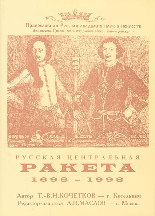 Русская центральная ракета. 1698–1998