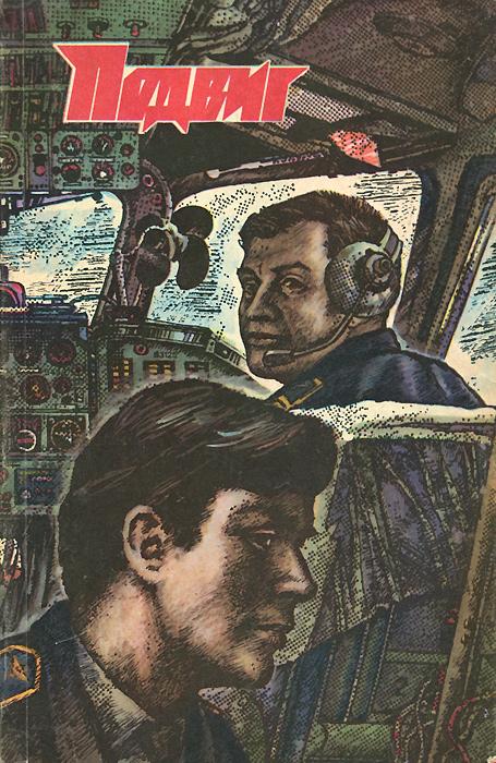 Подвиг, №3, 1980