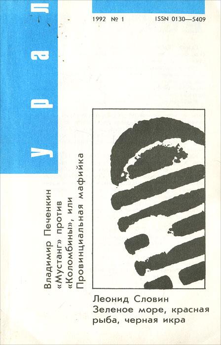 Урал, №1, 1992