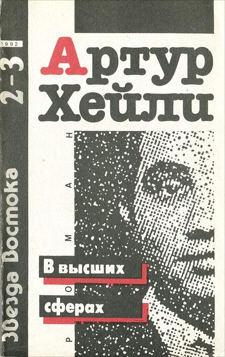 Звезда Востока, №2-3, 1992