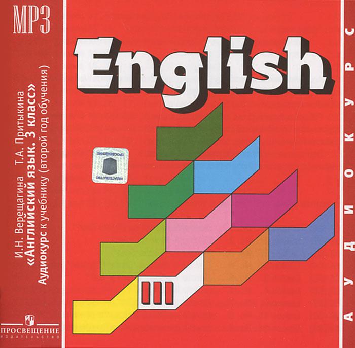 Английский язык верещагина 3 класс гдз онлайн