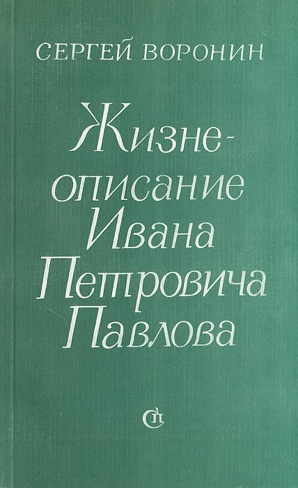 Жизнеописание Ивана Петровича Павлова