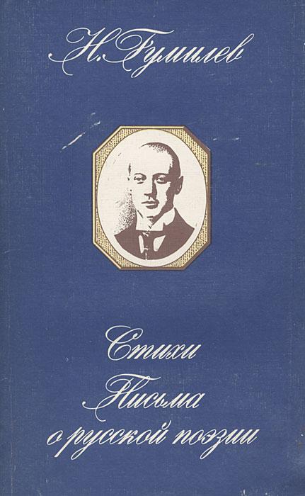 Стихи. Письма о русской поэзии